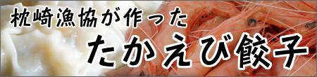 たかえび餃子